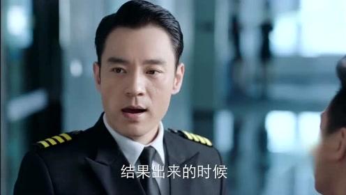 《遇见幸福》司问渠被人指着头骂,转身想打人,副机长拦住了