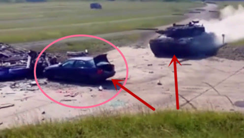 一辆坦克冲了过来,轿车瞬间变成渣渣