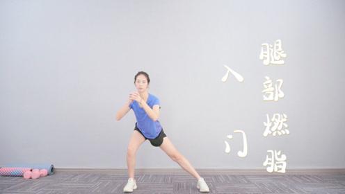 三个简单动作,帮你找到腿部发力点
