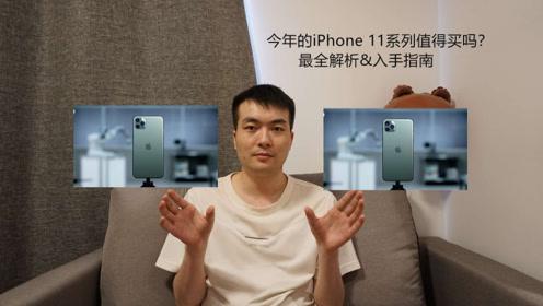 今年的iPhone 11系列值得买吗?最全解析&入手指南