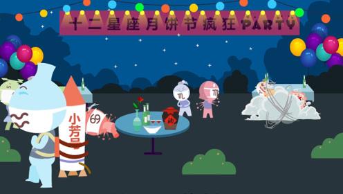 当12星座聚在一起过中秋节,这个世界还会好吗?