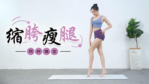 胯宽还腿粗?四个动作拯救不完美身材,缩胯瘦腿同时搞定!