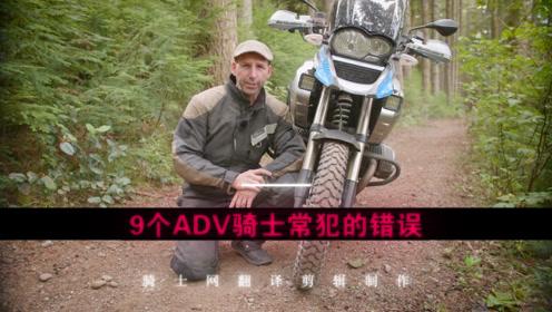 骑士网翻译:9个ADV骑士常犯的错误