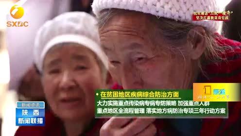 陕西六部门联合推进健康扶贫工程,确保贫困人口基本医疗有保障