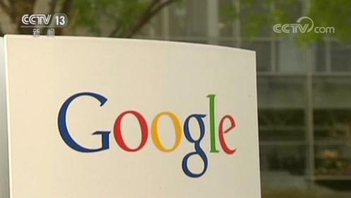 谷歌缴近10亿欧元 结束税务纠纷