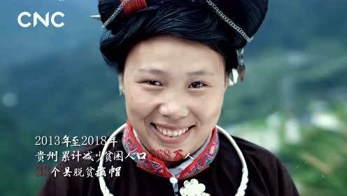 《我爱你 中国》——贵州