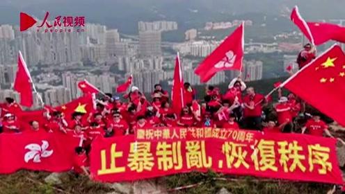 """歌声响彻狮子山!香港市民高喊""""我自豪,我是中国人"""""""