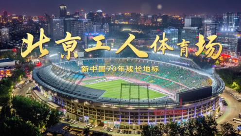 新中国70年成长地标:北京工人体育场