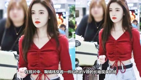 """鞠婧祎终于不露腿了,机场""""二八分""""穿更显腿长,159变165"""