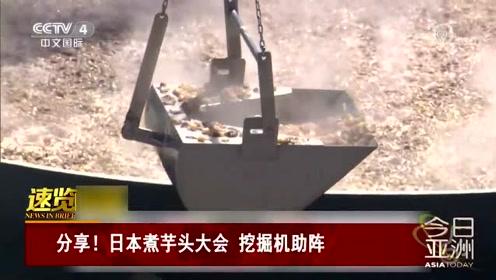 分享!日本煮芋头大会 挖掘机助阵