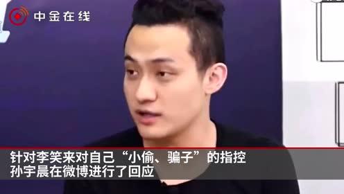 """李笑来直指孙宇晨""""小偷、骗子""""孙宇晨微博回应"""