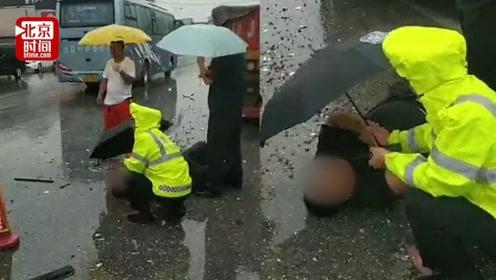 运钞车遇事故两人被甩出车外 民警雨中为伤者撑伞20多分钟