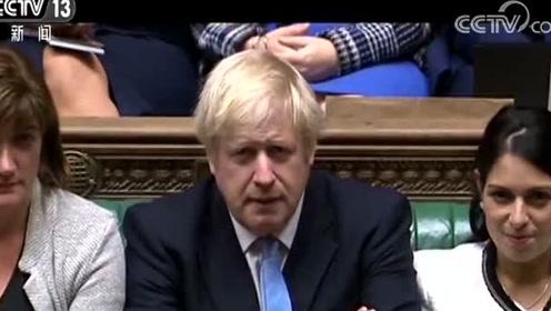 议会休会,党内分裂,英国脱欧进入关键时期