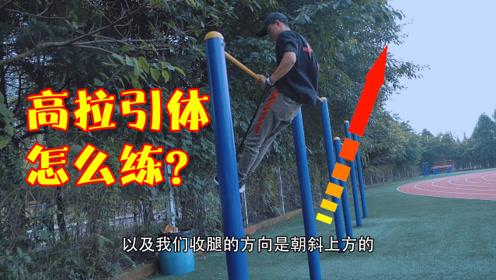 求你了!别再这样错误的练高拉引体了?4个提升你动作的小技巧!