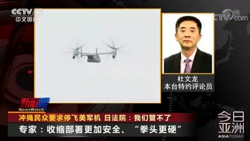 冲绳民众要求停飞美军机 日法院:我们管不了