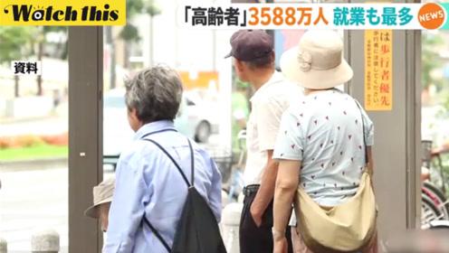 日本高龄人口比例创新高接近三成!大街上放眼望去都是老头老太太