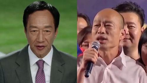 韩国瑜:2020将尽一切努力争取郭台铭支持 一举翻转台湾命运