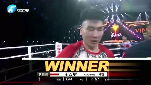 日本拳王似乎被王万里打懵了 中国选手王万里取得比赛胜利!