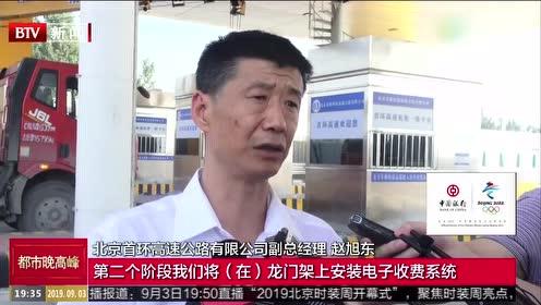 北京市高速路 拆除省收费站工程启动