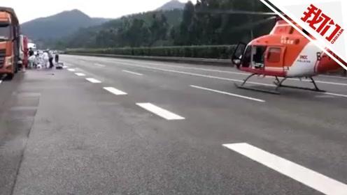 沈海高速两车追尾一司机被困 直升机搭载医生赶来救人