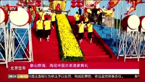 香山祭海:再现中国古老渔家典礼