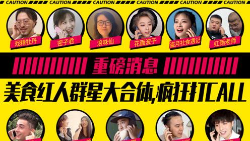 美食红人集体为大胃家族疯狂打Call!