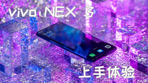 瀑布屏带来的视觉冲击有多强?vivo NEX 3首发上手
