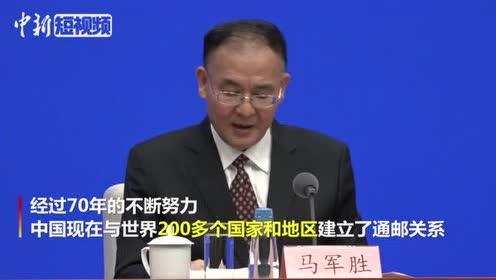 中国邮政已与世界200多个国家和地区建立通邮关系