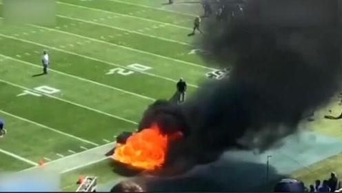 美橄榄球比赛出意外 场边燃起大火并冒出大量黑烟
