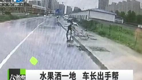 暖!骑车男子雨天摔倒水果掉一地,公交车长又是帮忙又送伞