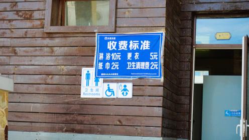 听说辽宁东戴河很好玩,结果连上厕所都要收费,比北戴河还坑