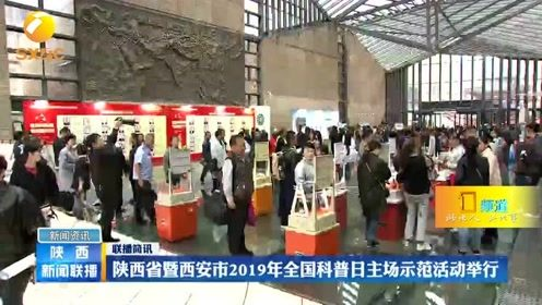 陕西省暨西安市2019年全国科普日主场示范活动举行