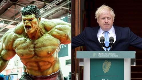 动用超能力助脱欧?英首相约翰逊:脱欧不会延期 因为我是绿巨人