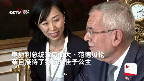 """日本""""最美公主""""佳子首次正式出国访问在维也纳会见奥地利总统"""