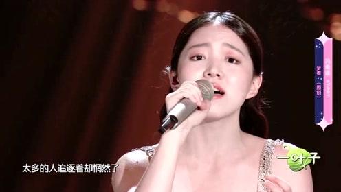 冯希瑶演唱自己的原创歌曲《梦着》,梦着梦着就成长了