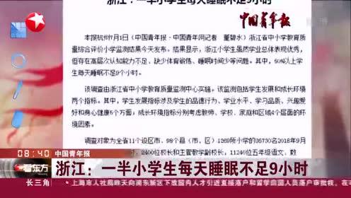 中国青年报:浙江一半小学生每天睡眠不足9小时