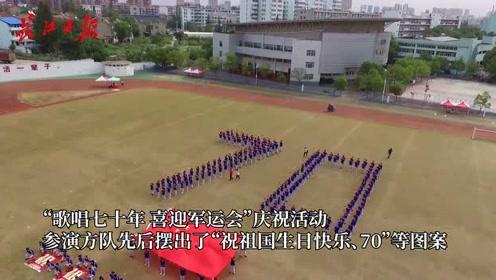 高中生方阵拼字表白祖国,庆祝新中国成立70周年