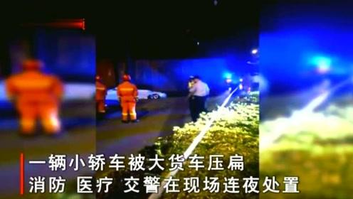 大货车压扁轿车江苏江阴半夜突发车祸现场惨烈事故原因调查中