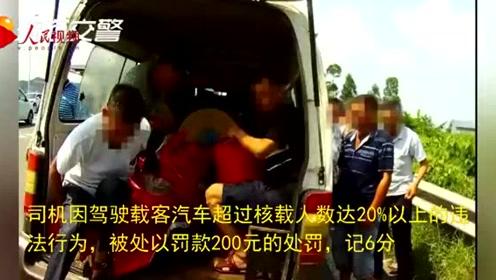 包工头为省钱 核载6人面包车塞了12个人,交警:罚!