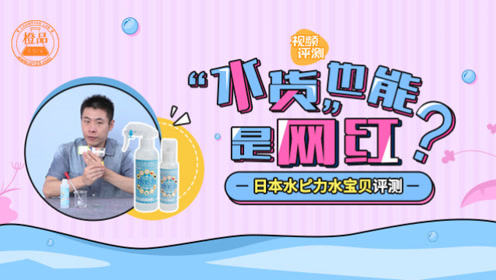 """""""水货""""也能是网红?——日本水宝贝评测"""