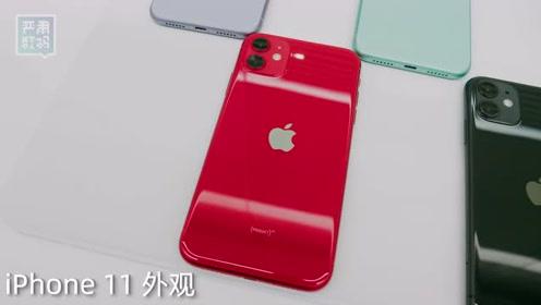 iPhone 11 外观欣赏,是心动的感觉!