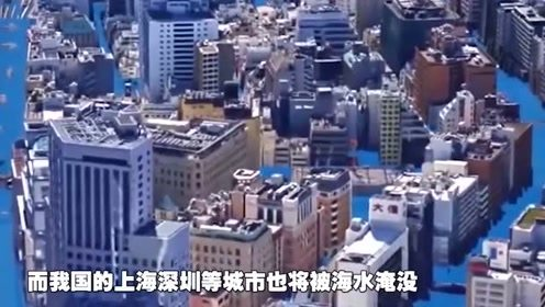 温室效应冰川融化,日本或将大半淹入海中?东方能高枕无忧吗?