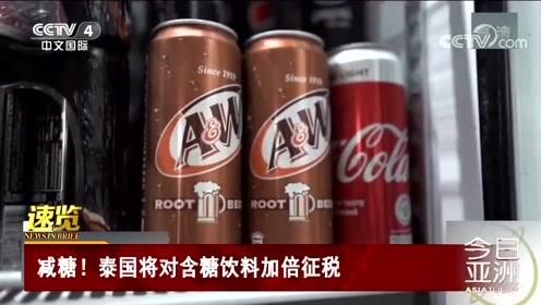减糖!泰国将对含糖饮料加倍征税