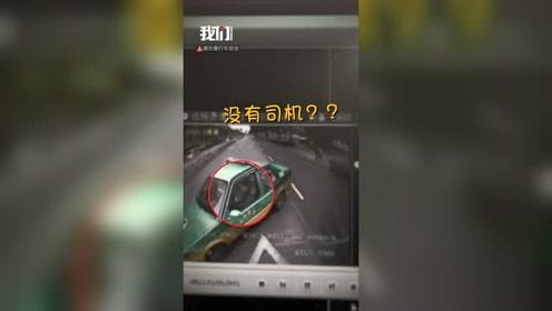 """""""无人驾驶""""出租车冲向公交车 公交司机7秒操作转危为安"""