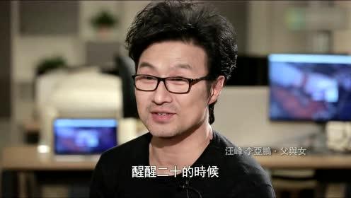 汪峰表示女儿20岁自己就70了 这让他有点不能接受