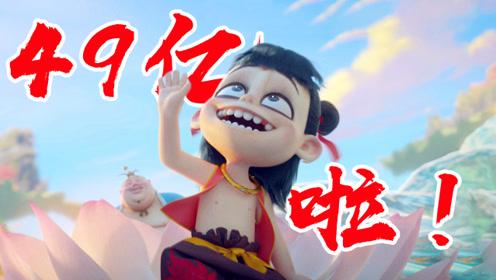 《哪吒之魔童降世》破49亿,官微透露第2部剧情,太给力了!