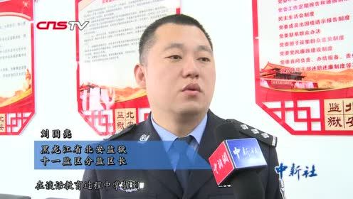 黑龙江一监狱帮助服刑人员救治白血病女儿