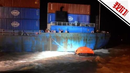 海上货船遇台风搁浅10人被困 直击现场抛救生筏紧急营救
