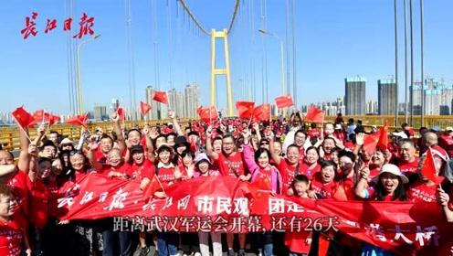 距离武汉军运会开幕,还有26天!