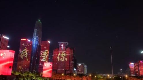 深圳湾众多高楼组成巨大屏幕亮起五星红旗 祝福祖国70岁生日
